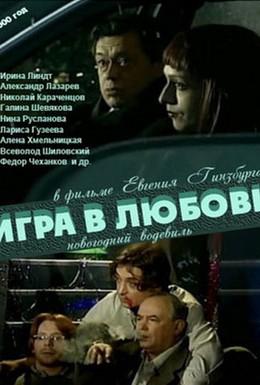 Постер фильма Игра в любовь (2000)