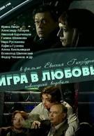 Игра в любовь (2000)
