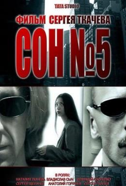 Постер фильма Сон №5 (2010)
