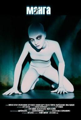 Постер фильма Манга (2005)