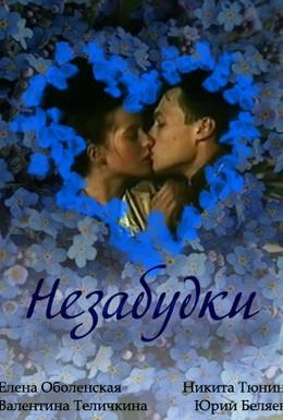 Постер фильма Незабудки (1994)