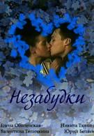 Незабудки (1994)