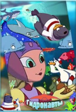 Постер фильма Гидронавты (2003)