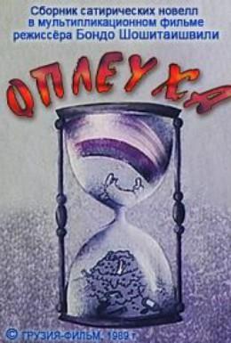 Постер фильма Оплеуха (1989)