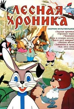 Постер фильма Лесная хроника (1970)