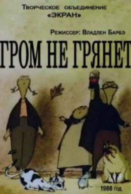 Постер фильма Гром не грянет (1988)
