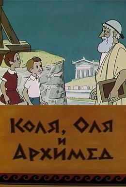 Постер фильма Коля, Оля и Архимед (1972)