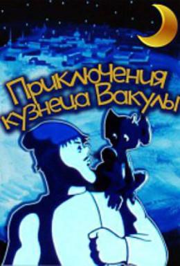 Постер фильма Приключения кузнеца Вакулы (1977)