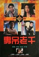 Великолепный негодяй (1991)