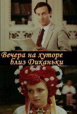 Постер фильма Вечера на хуторе близ Диканьки (1983)