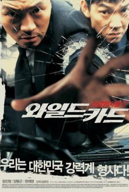 Постер фильма Непредсказуемый (2003)
