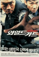 Непредсказуемый (2003)