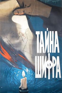 Постер фильма Тайна шифра (1960)