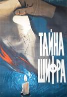 Тайна шифра (1960)