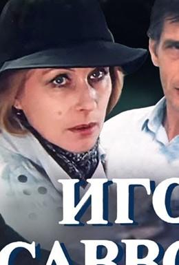 Постер фильма Игорь Саввович (1986)