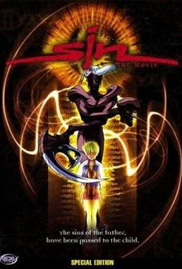 Постер фильма SIN: Создатели монстров (2000)