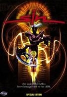 SIN: Создатели монстров (2000)