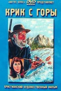 Постер фильма Крик с горы (1985)