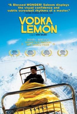 Постер фильма Водка Лимон (2003)