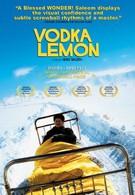 Водка Лимон (2003)