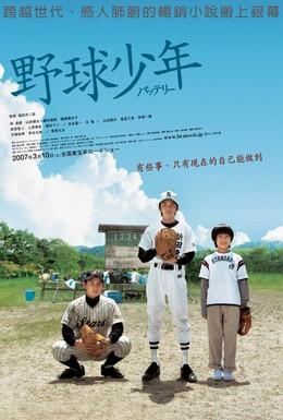 Постер фильма Бэттери (2007)