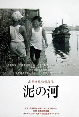 Постер фильма Мутная река (1981)