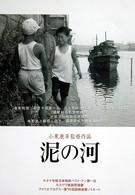 Мутная река (1981)