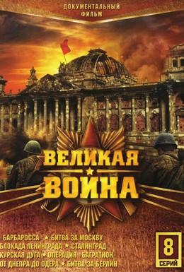 Постер фильма Великая война (2010)