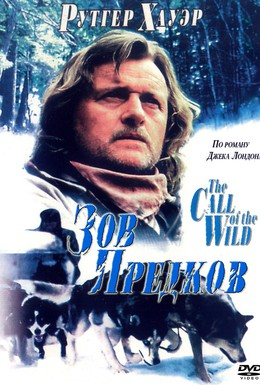 Постер фильма Зов предков (1997)