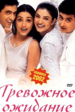 Постер фильма Тревожное ожидание (2002)