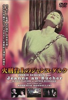 Постер фильма Жанна Д'Арк на костре (1954)
