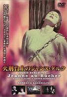 Жанна Д'Арк на костре (1954)
