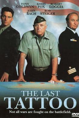 Постер фильма Последняя татуировка (1994)