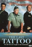 Последняя татуировка (1994)
