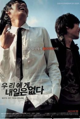 Постер фильма Парни завтрашнего дня (2006)