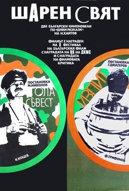 Постер фильма Экзамен (1971)