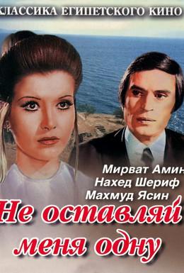 Постер фильма Не оставляй меня одну (1975)