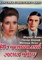 Не оставляй меня одну (1975)