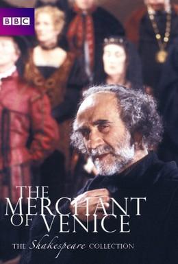 Постер фильма Венецианский купец (1980)