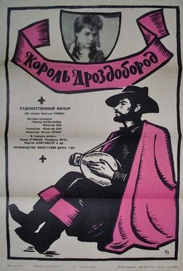 Постер фильма Король Дроздобород (1965)