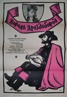 Король Дроздобород (1965)