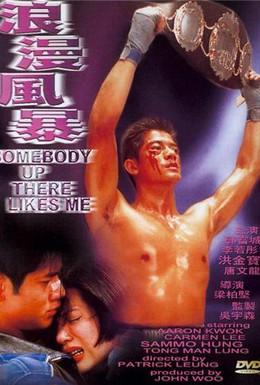 Постер фильма Кому-то там наверху я нравлюсь (1996)