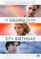 Джиллиан на день рождения (1996)