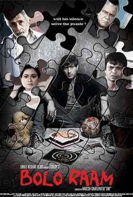 Постер фильма Молчание (2009)