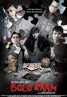 Молчание (2009)