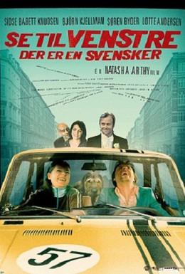 Постер фильма Взгляни налево – увидишь шведа (2003)