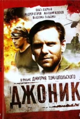 Постер фильма Джоник (2006)