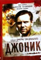 Джоник (2006)