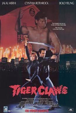 Постер фильма Коготь тигра (1991)