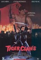 Коготь тигра (1991)
